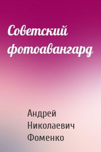 Советский фотоавангард