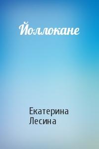 Йоллокане