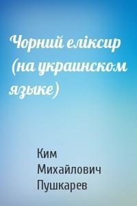 Чорний елiксир (на украинском языке)