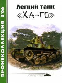 Легкий танк «Ха-го»