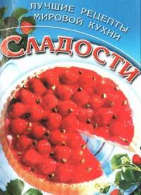 Ю. Дмитерко - Сладости. Лучшие рецепты мировой кухни