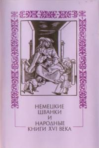 Немецкие шванки и народные книги XVI века
