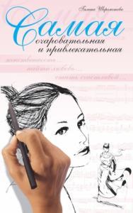 Галина Шереметева - Самая очаровательная и привлекательная