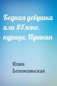 Бедная девушка или Яблоко, курица, Пушкин