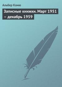 Записные книжки. Март 1951 – декабрь 1959
