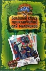 Эдуард Веркин - Большая книга приключений для мальчиков