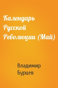 Календарь Русской Революции (Май)