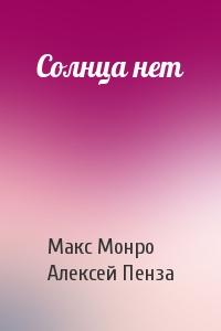 Макс Монро, Алексей Пенза - Солнца нет