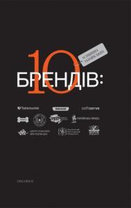 «10 успішних українських брендів»