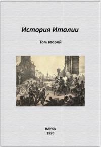 История Италии. Том II