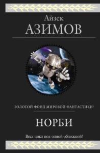 Норби (сборник)