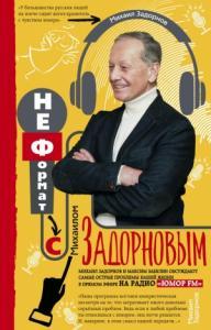 НеФормат с Михаилом Задорновым