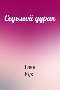 Глен Кук - Седьмой дурак