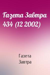 Газета Завтра - Газета Завтра 434 (12 2002)