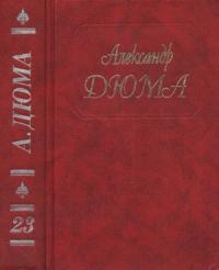 Собрание сочинений в 50 томах. Том 23. Графиня де Шарни (Части IV, V, VI)