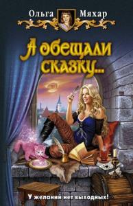 Ольга Мяхар - А обещали сказку…
