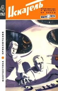 Искатель. 1963. Выпуск №4