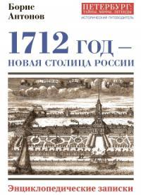 1712 год – новая столица России