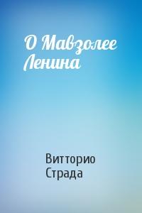 О Мавзолее Ленина