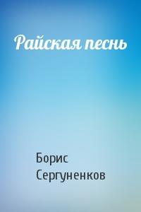 Борис Сергуненков - Райская песнь