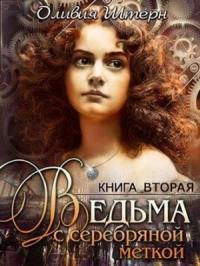 Ведьма с серебряной меткой. Книга 2