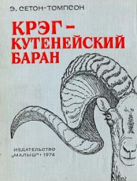 Крэг - кутенейский баран [с иллюстрациями]