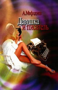Девушка и писатель (сборник)