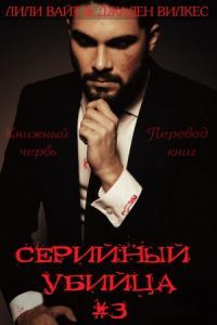 Серийный убийца - 3