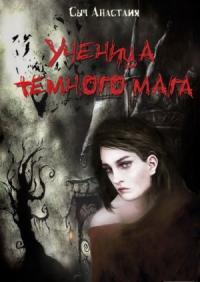 Анастасия Сыч - Ученица темного мага (СИ)
