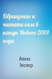 Обращение к читателям в канун Нового 2001 года