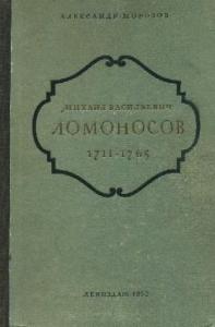Александр Морозов - Михаил Васильевич Ломоносов. 1711-1765