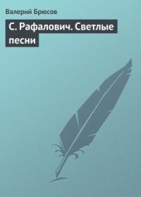 С.Рафалович. Светлые песни