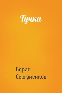 Борис Сергуненков - Тучка