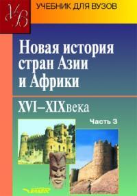 Новая история стран Азии и Африки. XVI–XIX века. Часть 3