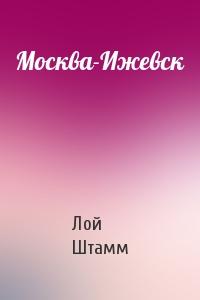 Москва-Ижевск