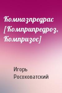 Комназпредрас [Комприпредроз, Компризос]