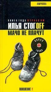 Илья Стогов - Мачо не плачут