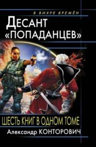 Александр Конторович - Весь цикл «Десант «попаданцев» (6 книг в одном томе)