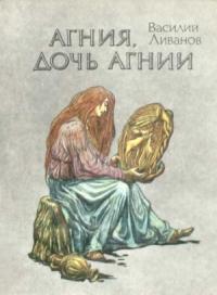 Агния, дочь Агнии