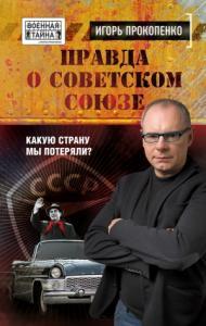 Правда о Советском Союзе