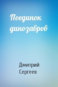Дмитрий Сергеев - Поединок динозавров