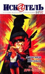 Искатель, 1997. Выпуск №10