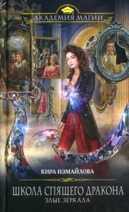 Кира Измайлова - Злые зеркала