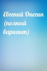 Евгений Онегин (полный вариант)