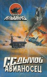 Питер Альбано - Седьмой авианосец