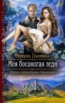Оксана Головина - Моя босоногая леди