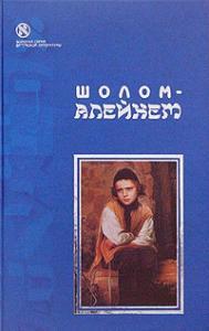 Шолом Алейхем - С ярмарки (Жизнеописание)