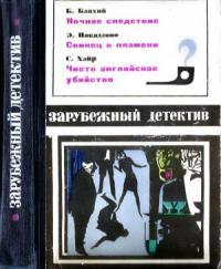 Зарубежный детектив 1970 выпуск 2