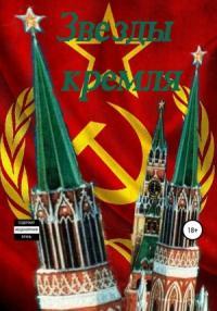 «Звезды кремля»