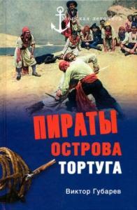Виктор Губарев - Пираты острова Тортуга